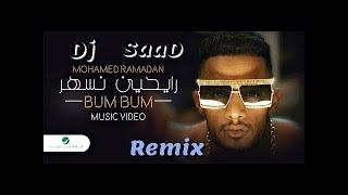 رايحين نسهر ـ محمد رمضان ( REMIX )  DJ SAAD
