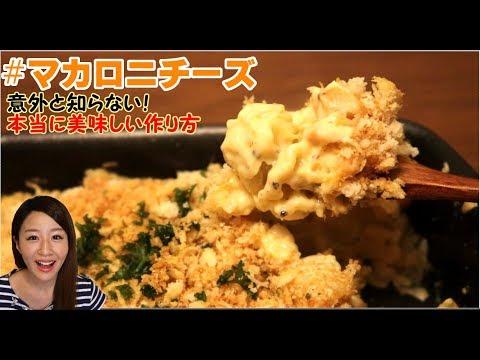 cooking本場アメリカの味本当に美味しいマカロニチーズの作り方☆Macaroni cheese, Macn cheese, home cooking