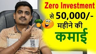 Earn Rs.50,000 Without Investment | Zero Investment Business Idea | On