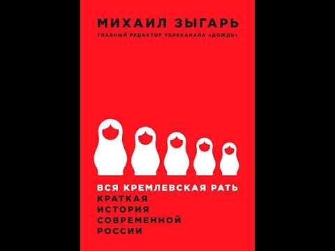Михаил Зыгарь – Вся кремлевская рать. Краткая история современной России. [Аудиокнига]