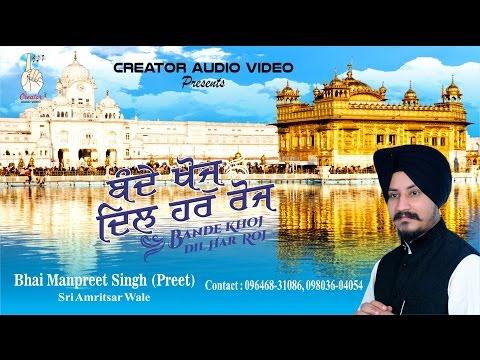 Creator Gurbani | Latest | Bhai Manpreet Singh Preet Amritsar Wale  BANDE KHOJ  DIL HAR ROJ