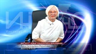 Интервью Директора ИНТехнО о Школе Электронного Образования