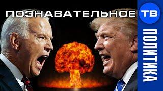 Трамп и Байден начали Третью мировую войну (Артём Войтенков)