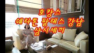 호캉스 패키지 쉐라톤 서울 팔래스 강남 첫 특급 호텔 …