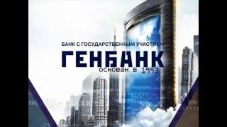 ГЕНБАНК  - Ваш надежный партнер!(АО «ГЕНБАНК» успешно работает на рынке с 1993 года. На сегодняшний день Банк является универсальным кредитны..., 2016-04-15T10:06:43.000Z)
