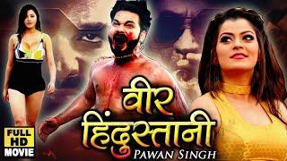 2020 वीर हिन्दुस्तानी : Pawan Singh की नई सबसे सुपरहिट फिल्म - Full HD Bhojpuri Movie