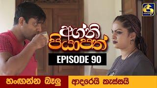 Agni Piyapath Episode 90 || අග්නි පියාපත්  ||  11th December 2020 Thumbnail