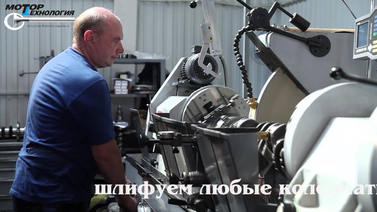 Участок по ремонту коленчатых валов Мотортехнология