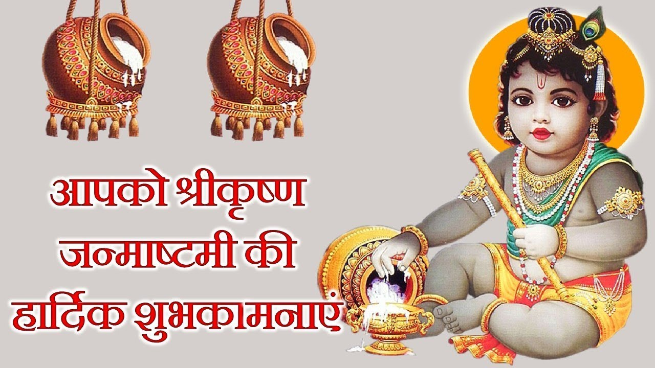 Happy Krishna Janmashtami 2017 Wishes Greetings Whatsapp Video