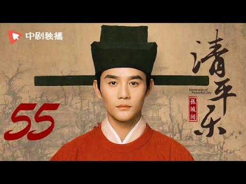 清平乐(孤城闭)55 | Serenade Of Peaceful Joy 55【TV版】(王凯、江疏影、吴越 领衔主演)
