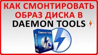 Как смонтировать образ диска в Daemon Tools 2014(В этом видео я покажу как смонтировать образ диска (игры) в программе Daemon Tools Lite! Ссылки: Программа - http://www.daemo..., 2014-10-17T08:06:33.000Z)