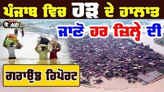 LIVE Punjab Rains And Satluj Flood | Bakhra Dam News