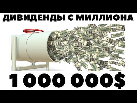 Как прожить на 1 000 000 долларов? Зачем инвестировать долларовому миллионеру?