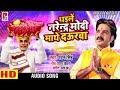 Pawan Singh का दुसरा छठ गीत (2018) - Dhaile Narendra Modi Mathe Daurwa - Chhath Geet 2018