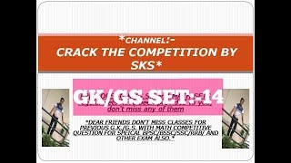 GKGS SET NO.14 BPSCBSSC RRB SSCAND OTHER EXAM ALSO