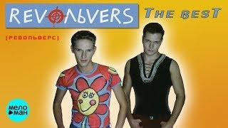 RevoЛЬveRS - The BEST (Альбом 2003 г.) / Переиздание 2018 г. / Вспомни и Танцуй!