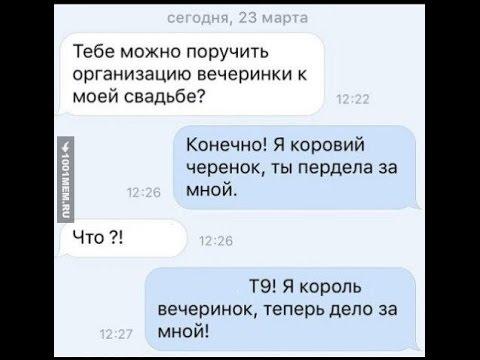 Самые смешные приколы СМС-переписки (43 фото)