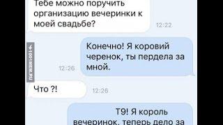 Смешные СМС или как испортить сообщение автозаменой Т9