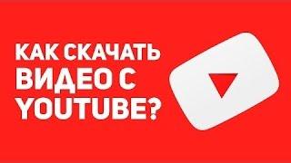 Как скачать видео с Ютуба |YouTube| без установки программ |ПО|
