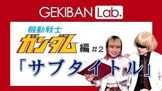 """「GEKIBAN Lab」とは… アニメの劇中で流れる伴奏音楽、通称「劇伴(げきばん)」の魅力や秘密について、 GEKIBAN Labの""""博士""""と助手のきゃのんが..."""
