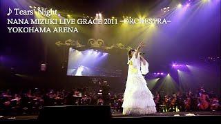 水樹奈々「Tears' Night」(NANA MIZUKI LIVE GRACE 2011 -ORCHESTRA-)