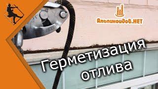 Герметизация балкона(, 2016-08-24T05:48:39.000Z)