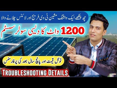 1200W Desi Solar