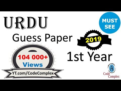 Urdu Guess Paper 2018 1st year - Urdu 1st year 2018 - 1st year Urdu Guess Paper 2018