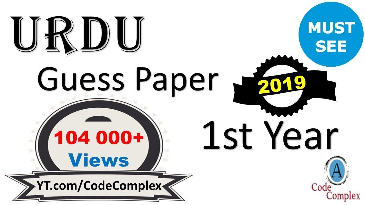 urdu guess paper 2018 1st year urdu 1st year 2018 1st year urdu