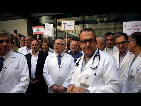 شاهد: إضراب جزئي لأطباء لبنان اعتراضاً على نقص المستلزمات وتأخر الرواتب…  - 21:01-2019 / 11 / 15
