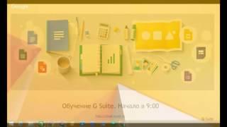 [02.06.2015] Обучение G Suite (Диск и Документы)