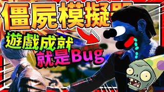 用Bug建成的超自由遊戲?!! 一日僵屍模擬器!!! ➤ 歡樂遊戲 ❥ John, The Zombie