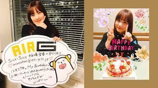 AIR-G'『Juice=Juice 稲場愛香のまなりある』2018年12月27日放送 ☆工藤...