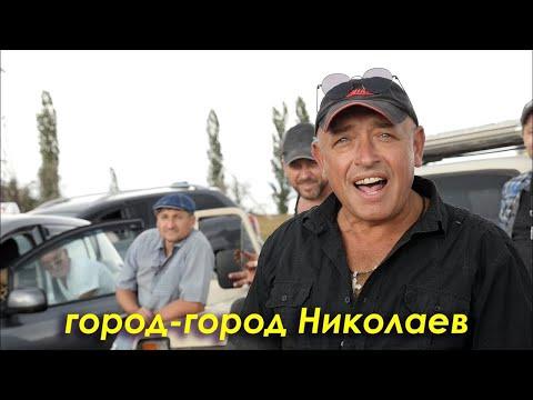 Город-город Николаев! (Мы