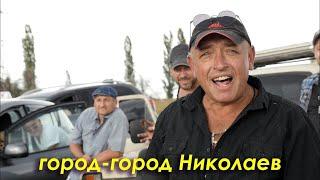 """Город-город Николаев! (Мы любим Николаев-3) Пародия """"Алкоголичка"""" Пирожков"""
