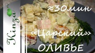 Оливье салат рецепт / Быстро, вкусно, полезно / вегетарианский рецепт  Olivie