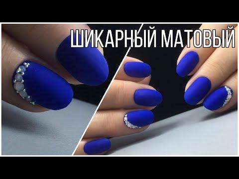 Синий маникюр матовый