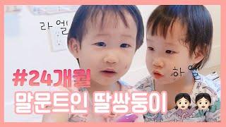 [쌍둥이 육아] 딸쌍둥이 쌍둥이자매 24개월 말말말