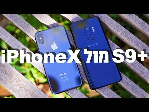 גלקסי s9+ או אייפון X