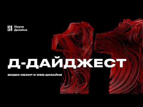 Д-Дайджест о web-дизайне. 11 Выпуск