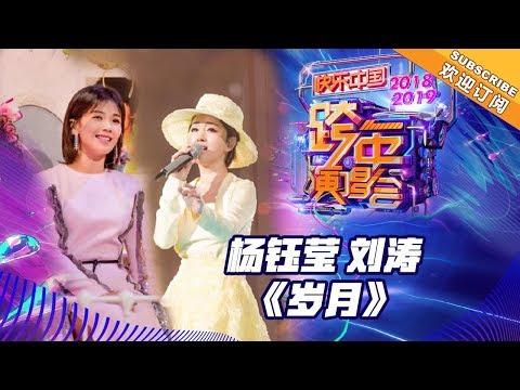 [ Clip ] 杨钰莹 刘涛《岁月》《2019湖南卫视跨年演唱会》【湖南卫视1080P官方版】