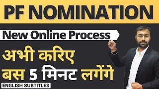 🔴PF e-Nomination Form Online with e-sign   किये बिना नहीं मिलेगी पेंशन, Employee खुद करें
