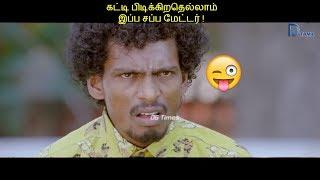 கட்டி பிடிக்கிறதெல்லாம் சப்ப மேட்டர் ! TAMIL Comedy Pongadi neengalum unga Kaathalum HD