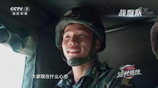 《谁是终极英雄》 20191006| CCTV军事