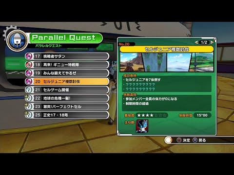 『ドラゴンボール ゼノバース』Dragon Ball Xenoverse - PQ20 - セル ...