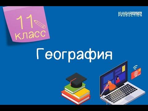 География. 11 класс. Геополитическая интеграция Казахстана /10.03.2021/