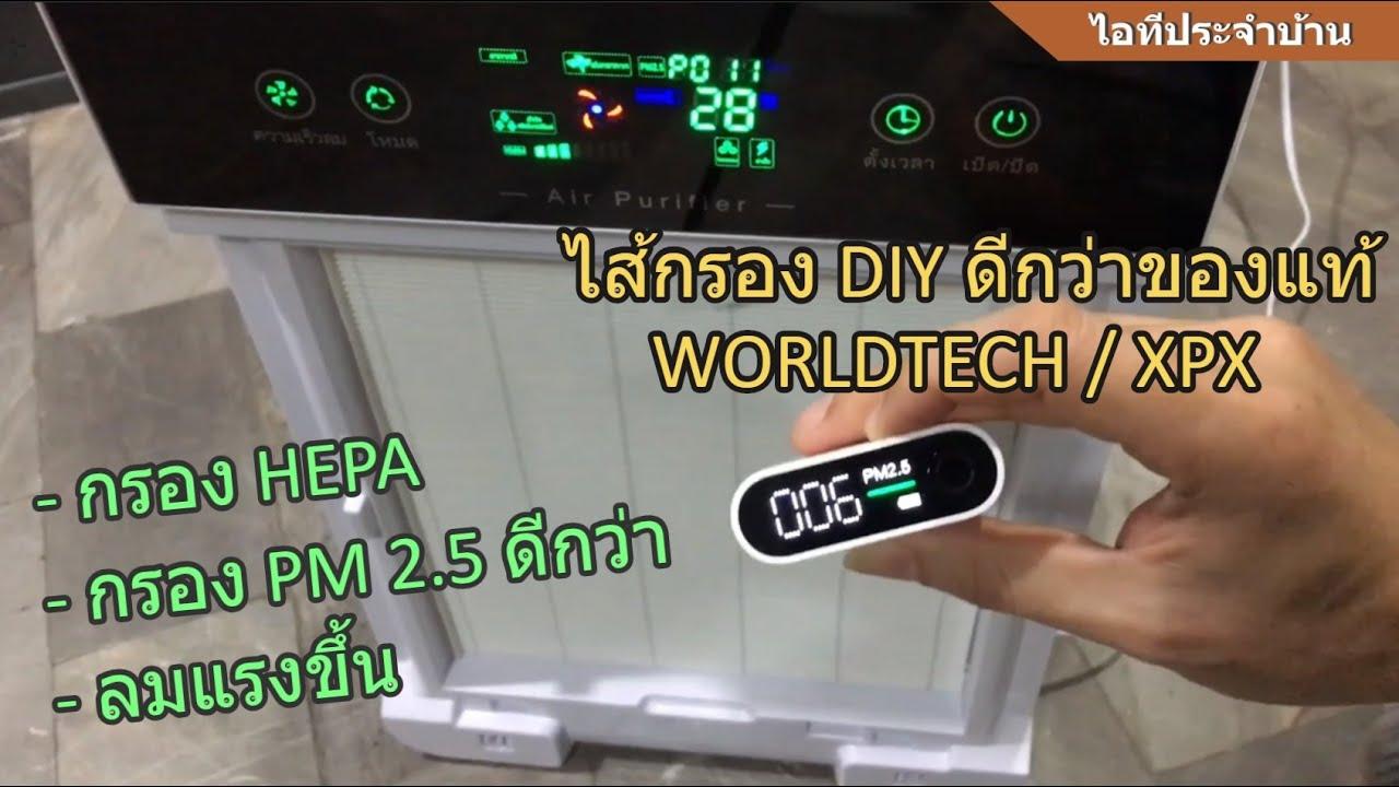 รีวิวไส้กรอง DIY เครื่องฟอกอากาศ Worldtech XPX KIWI (กรองได้ดีกว่า) ลมแรงกว่า กรอง HEPA พร้อมทดสอบ