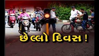રાજ્યમાં આવતીકાલથી Traffic ના કડક નિયમોનો થશે અમલ, શું કહે છે ગુજરાત?  | VTV Gujarati