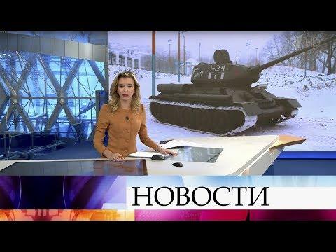 Выпуск новостей в 09:00 от 20.01.2020