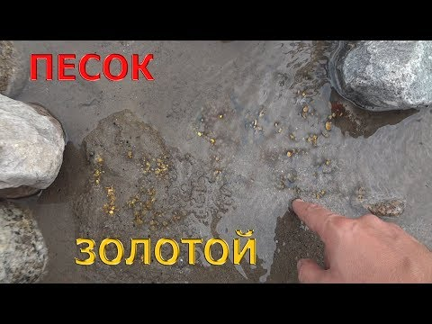 1 грамм золота из песка